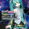 Hatsune Miku 39's Giving Day CD – Review