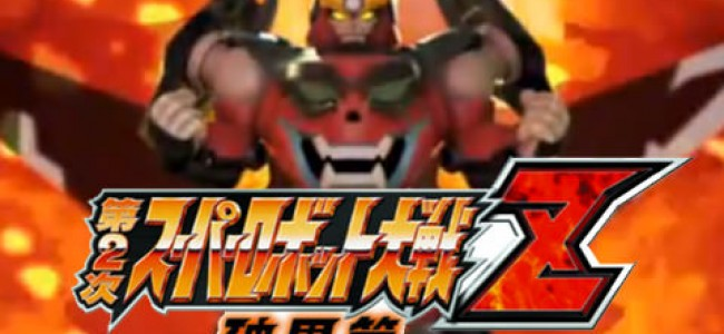 Super Robot Wars Z2 Gives Us 20 More Minutes Of Kickass Mecha Fighting