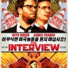The Interview advance screening for Salt Lake City
